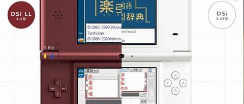 Nintendo DSi LL 画面比較