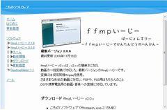 ffmpいーじー v3.X.X - DL