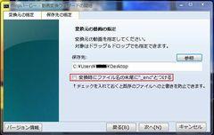ffmpいーじー v3.X.X - 保存先指定