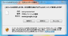google compression test