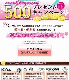 ニコニコ動画 春のポイント祭り-1
