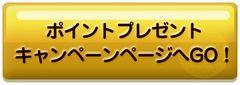 ニコニコ動画 春のポイント祭り-3