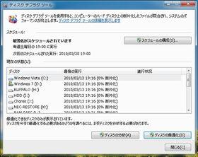 Windows ディスク デフラグ ツール
