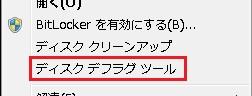 「Windows ディスク デフラグ ツール」 右クリックショートカット