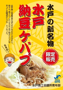 水戸納豆ケバブ1