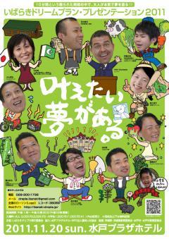 ibadre2011_omote_convert_20111110103131.jpg