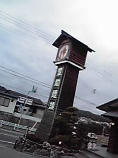 housuke