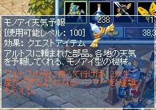 0815モノアイ天気予報2