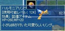 0823ハルモニアリング3
