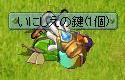 いにしえの鍵2