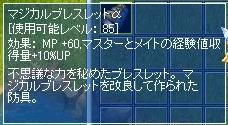 0907マジカルブレスα2