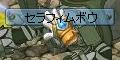 セラ弓0914