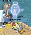 0920まめつの1