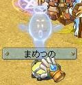 0920まめつの3