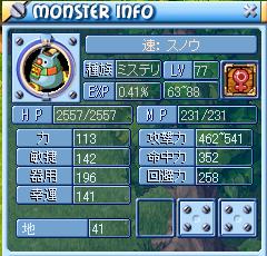 1005スノウステ3
