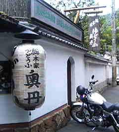 奥丹 南禅寺店