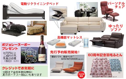フランスベッド 展示会イベント 展示内容 ベッド、リクライニングベッド、ソファー、パーソナルチェア、マットレスなど
