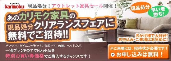 karimoku(カリモク)カリモク家具多摩倉庫 クリアランスフェア あのカリモク家具をアウトレット家具セールで賢く購入できます。カリモク家具の購入を検討中の方は、カリモク アウトレット展示品販売セールにぜひ