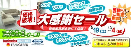 価格破壊!大感謝セール開催!一流家具メーカー(karimokuカリモク フランスベッド マルニ シモンズベッド)のアウトレット家具コーナー有!無料見積もり・無料相談コーナーもあります。