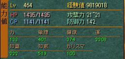 12.20テイマステ