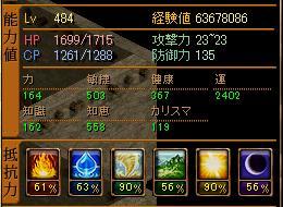 100113ari484ステ