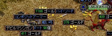 100313デビルマシンガン