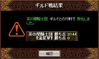 100324GV結果