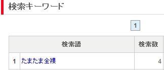 100326検索