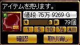 100407ハスピン売り