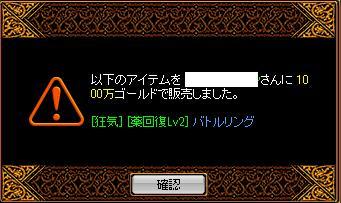 100407売り1