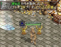 100413錬金7
