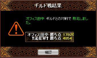 100419GV結果