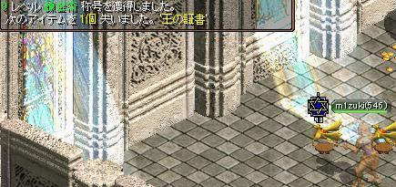 100427錬金9