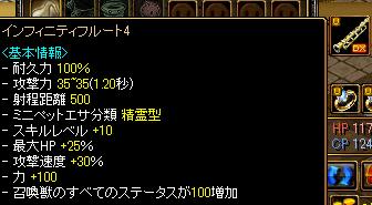 100623インフィニ4作製