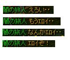 100720闇さん