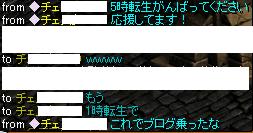 100802チエちゃん