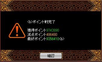 100807p戦