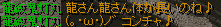 100903龍さん