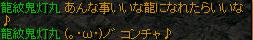 100904龍さん
