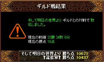 100905gv結果