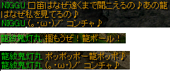 100908龍さん