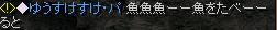 100908けぱ