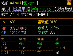 100924Lv600アチャステ