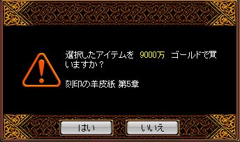 101012羊皮紙