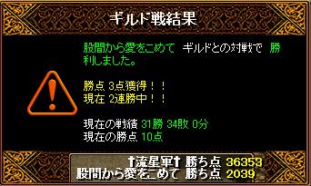 101023gv結果