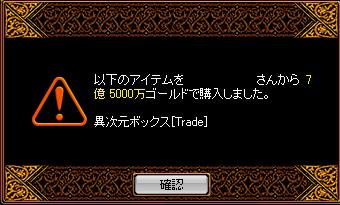 101121異次元