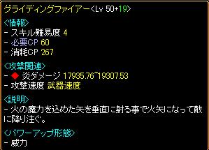 110119火雨