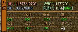110206ステ