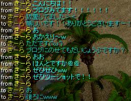 110211きーらさん2