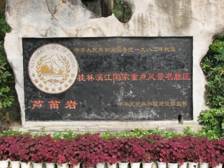 桂林 215